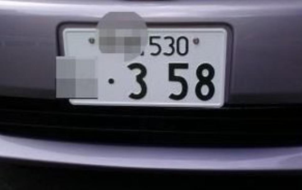 プレート 358 ナンバー 【希望ナンバーで『358』を選ぶ人たちが急増】358にはどういう意味があるのか?